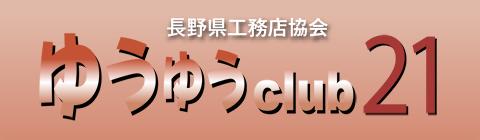 ゆうゆうClub21